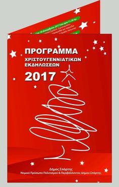 Χριστούγεννα στο Δήμο Σπάρτης: Όλες οι εκδηλώσεις!