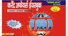 विविध – Miscellaneous Important GK in Hindi for SSC PDF Download