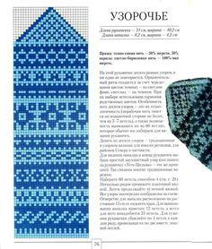 View album on Yandex. Knitted Mittens Pattern, Knit Mittens, Knitting Socks, Mitten Gloves, Hand Knitting, Crochet Chart, Knit Or Crochet, Mosaic Patterns, Craft Patterns