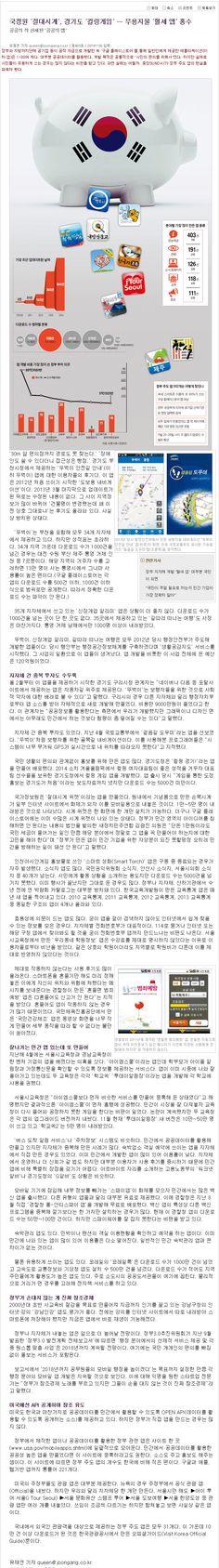20141130 선데이중앙