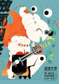 2019中国艺术院校毕业展(第六辑) Graduation Exhibition of China Arts School 2019 Vol.6 - AD518.com - 最设计