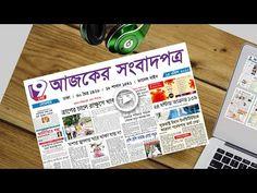 🔴 আজকের সংবাদপত্র Ajker SongbadPotro 13 April 2020 Channel 9 Live Bangla News Newspaper Headlines 🔴 Bbc News Today, All News, Live Cricket Channels, Business News Today, Tv Live Online, Newspaper Headlines, Bangla News, Live News, Live Tv