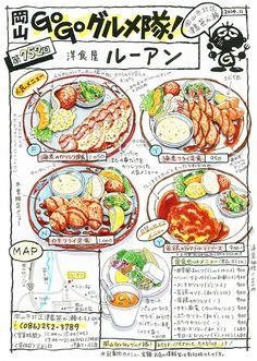 Japanese food illustration from Okayama Go Go Gourmet Corps (www.exblog.jp) Food Map, Chibi Food, Pinterest Instagram, Food Sketch, Cute Snacks, Watercolor Fruit, Okayama, Food To Go, Food Journal