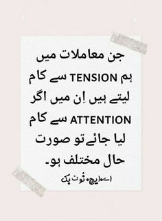 True Quotes, True Sayings, Deep Words, Life Is Like, Jokes, Urdu Thoughts, Invitations, Muslim, Gallery