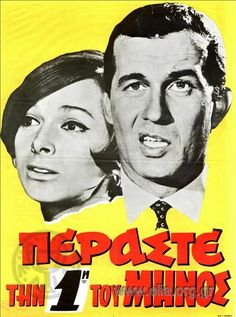 Περάστε την πρώτη του μηνός (1965) Old Greek, Vintage Books, Book Series, Cinematography, Memories, Retro, Film, Movie Posters, Artists