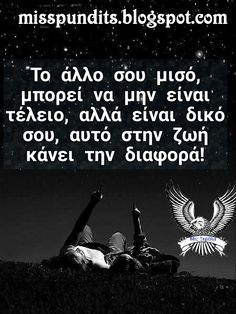 Greek Quotes, You Can Do, Happy Birthday, Wisdom, Letters, Messages, Humor, Words, Photography