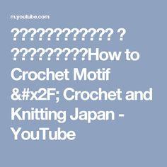 かぎ針編みの四角モチーフ 6 (3Dフラワー) How to Crochet Motif  / Crochet and Knitting Japan - YouTube