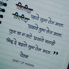 Marathi Calligraphy, Calligraphy Art, Marathi Poems, Marathi Status, Writing Fonts, Krishna Art, Love Poems, People Quotes, How I Feel