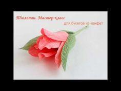 Тюльпан из конфет. Мастер-класс - YouTube Fiori Di Carta Crespa 579b9a2291cc