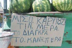Τα Νέα της Χαλκιδικής: Αστείες Πινακίδες Watermelon Man, Clouds, Signs, Greek, Google, Men, Shop Signs, Guys, Greece