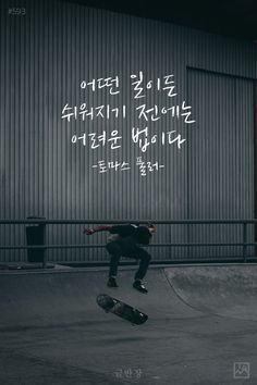 Good Life Quotes, Wise Quotes, Famous Quotes, Wow Words, Korean Writing, Korean Quotes, Short Messages, Reading Practice, Self Confidence Quotes