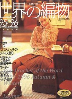 Knit Crochet of the Word 1995-1996 Autumn & Winter.jpg