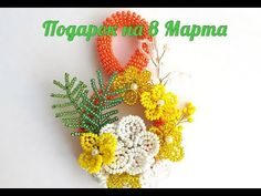 A gift for March 8 from beads handmade - Tutorial Grapevine Wreath, Grape Vines, Crochet Earrings, Wreaths, Beads, 8 Martie, Gifts, Handmade, Romania
