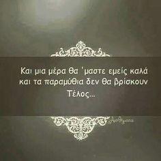 ... και τα παραμύθια δεν θα βρίσκουν τέλος... Quote Pictures, Picture Quotes, Book Quotes, Me Quotes, Feeling Loved Quotes, Favorite Quotes, My Favorite Things, Greek Quotes, Poems