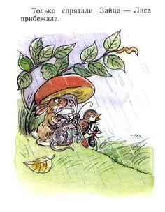 "Владимир Сутеев ""Под грибом"" Stories For Kids, Rainy Days, Illustration Art, Illustrations, Fairy Tales, Art Drawings, Animation, Cartoon, Children"