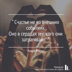 Le bonheur n'est pas dans les événements. Il est dans le cœur de ceux qui les vivent. [André Maurois] 📚Apprendre le Russe à travers des citations