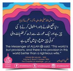 The Messenger, Dil Se, Hadith, Urdu Poetry, Islamic Quotes, Quran, Allah, Marriage, Facts