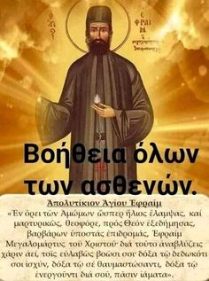 Pray Always, Orthodox Christianity, Greek Quotes, Savior, Wise Words, Positive Quotes, First Love, Religion, Prayers