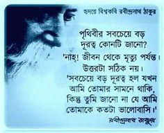 Lyric Quotes, Hindi Quotes, Quotations, Life Quotes, Bangla Word, Rabindranath Tagore Poem, Tagore Quotes, Bengali Poems, Bangla Love Quotes