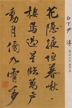 칸옥션 Chinese Calligraphy, Calligraphy Art, Auction, Japanese, Illustration, Character, Vintage, Calligraphy, Japanese Language