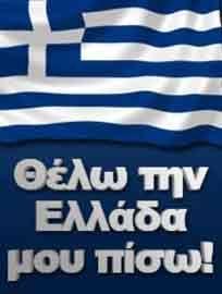 αλεπού του Ολύμπου: ... απολύσαν τη μαμά απ τη δουλειά... .... για δικ... Greek Flag, Greek Beauty, Around The World In 80 Days, Perfection Quotes, Spiritual Life, Ancient Greece, Athens, My Love, Yoga Pants
