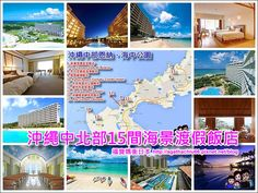 [沖繩海景飯店怎麼選] 精選15間沖繩中北部海景渡假飯店,含價格、地圖、導航資訊、特色比較,第一次玩沖繩就上手 @ 福寶媽衝日本 美食 藥妝 購物 景點  :: 痞客邦 PIXNET ::
