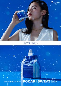 j pocari sweat j Creative Advertising, Advertising Poster, Advertising Design, Pocari Sweat, Business Poster, Ad Of The World, Web Design, Japanese Graphic Design, Newsletter Design