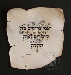 Hebrew Calligraphy in Illuminated Manuscripts on Kosher Parchment by Avraham-Hersh Borshevsky, Jerusalem