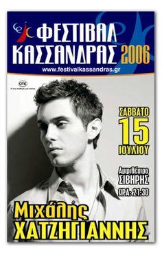 ΜΙΧΑΛΗΣ ΧΑΤΖΗΓΙΑΝΝΗΣ LIVE 2006