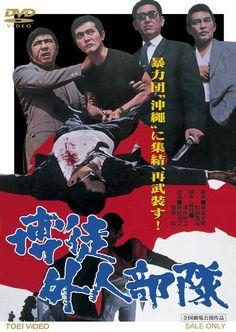 Do Video, Drama, Comic Books, Japanese, Comics, Anime, Movie Posters, Japanese Language, Film Poster