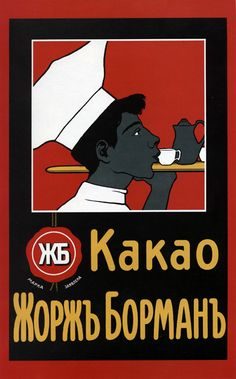 Russian poster advertising hot chocolate (pre-1917)