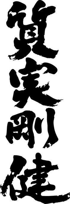 オリジナルTシャツ2枚以上買うと送料無料!!人気の筆文字Tシャツ。【質実剛健(縦書)】書道家が書く漢字Tシャツ 本物の筆文字を使用したオリジナルプリントTシャツ 。書道家が魂こ込めた書いた文字を和柄漢字Tシャツにしました。 ☆今なら漢字Tシャツ2枚以上で【送料無料】☆ 【楽ギフ_名入れ】 pt1 ..