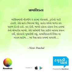 'ચલતી કા નામ જિંદગી' by Kandarp Patel  Do you have any such tiny #Gujarati tales to share with us? Post on our page's timeline to get featured here.