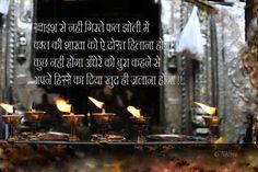 Hindi Shayari , love ,lamp ,Diya