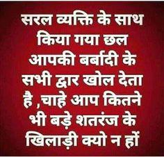 aaj ka vichar Life Truth Quotes, Karma Quotes, Life Lesson Quotes, Good Life Quotes, Heart Quotes, Reality Quotes, True Quotes, Swag Quotes, Friend Quotes