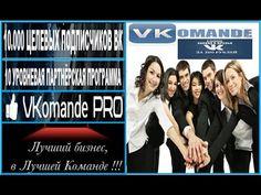 Как зарегистрироваться VKOMANDE PRO ВСЕГО 300 РУБ!