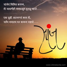 Marathi Love Quotes, Marathi Poems, Love Quotes For Wife, Love Poems, Poem Quotes, Sad Quotes, Expressing Feelings Quotes, Happy Birthday Cake Images, Adorable Quotes