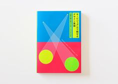 "Book design for ""Key visual designs"""