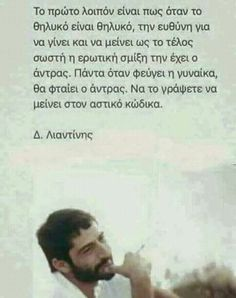 Soul Quotes, Greek Quotes, Qoutes, My Life, Thoughts, Feelings, Words, Memes, Inspiration