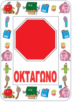Image result for αξια θεσης ψηφιου εποπτικο Playing Cards, Kids Rugs, Shapes, Blog, Kid Friendly Rugs, Playing Card Games, Blogging, Game Cards, Playing Card