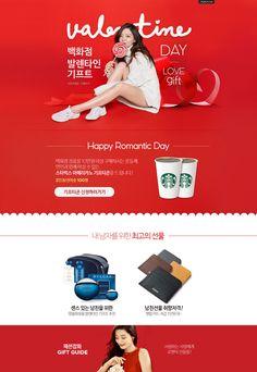 #발렌타인 #모델델 Web Layout, Layout Design, Web Design, Korea Design, Asian Design, Mall Design, Event Design, Celebration Love, Event Banner