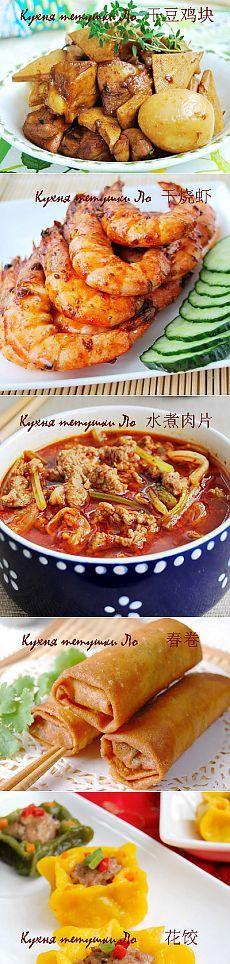 Рецепты китайской кухни - Кухня тетушки Ло - рецепты от Архив рецептов