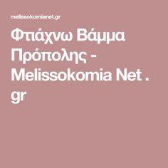 Φτιάχνω Βάμμα Πρόπολης - Melissokomia Net . gr