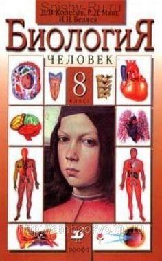Биология, 8 класс Колесова Д.В., Маша Р.Д., Беляев И.Н. 2011 год.