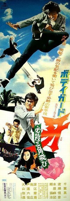 200+ Best Sonny images in 2020 | sonny chiba, chiba, martial arts ...