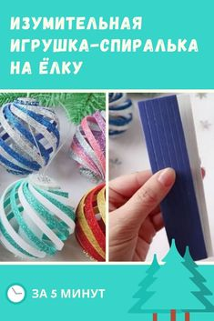 Paper Christmas Ornaments, Easy Diy Christmas Gifts, Handmade Christmas Decorations, Noel Christmas, Christmas Crafts, Quilling Paper Craft, Paper Crafts, Fun Activities For Kids, Xmas Tree