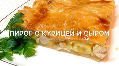 Как приготовить пирог с курицей и сыром Вкусно и Просто