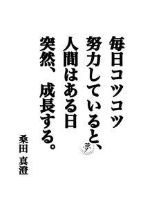 """本気で夢を叶える会 on Instagram: """". コツコツやってもと思う前に、 コツコツやれ。 コツコツの後に成功がある。 ー島田洋七ー コツコツやることが当たり前のこと。 コツコツやってることなんて 意識することじゃない。 ー佐賀のがばいばあちゃんー 練習したからといって、 すぐに結果が出るものではない。…"""""""