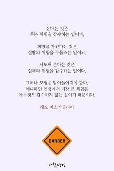 Wise Quotes, Famous Quotes, Inspirational Quotes, Learn Hangul, Korean Quotes, Sense Of Life, Editorial Design, Beautiful Words, Poetry