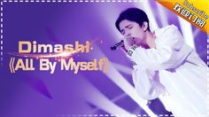 THE SINGER 2017 Dimash 《All by Myself》Ep.9 Single 20170318【Hunan TV Offi...